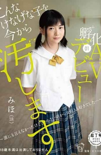 PIYO-015 I Will Get Dirty From Such A Weak Child From Now.Hatching 01 AV Debut  I Could Not Tell Anyone But I Also Liked Women As A Child … …