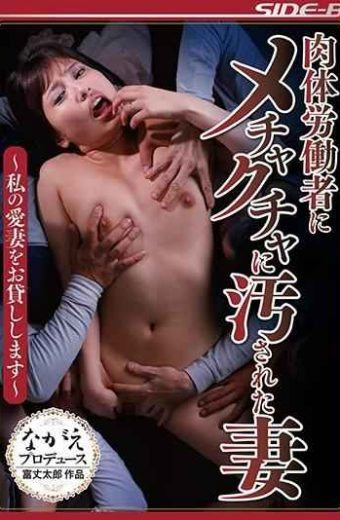 NSPS-768 My Wife Who Is Soiled By Physical Workers – I Will Lend You My Loving Wife  Mizuki Hayakawa