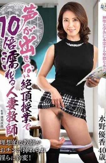 IQQQ-09 Married Wife Teacher Mizuno Yuka Who Gets Wet Ten Times In A Cum Class That Can Not Make A Voice