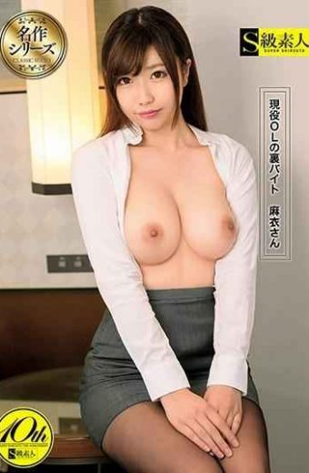 SUPA-403 Mai Back Bytes Of Active Office Worker OL