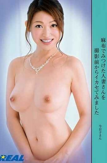 XRW-610 I Went To See A Married Woman I Found With Azabu From Before Shooting Kodo Ko Kubo Kyoko