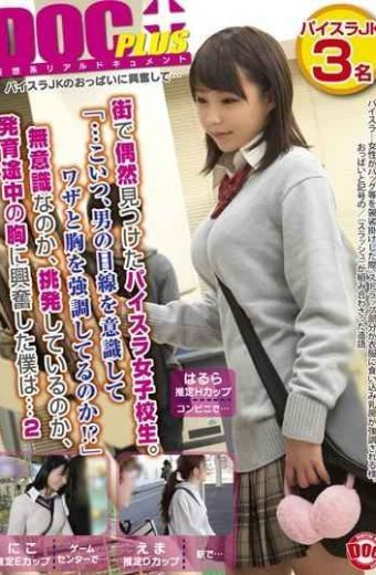 "RTP-067 Paisura School Girls That I Saw By Chance In The City. ""… This Guy What Emphasizes The Skill And Breast Aware Of The Man's Point Of View!  ""Whether The Unconscious What Is Provocation And I Was Excited About The Chest In The Middle Of Development … 2"