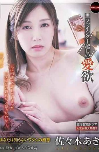 NAFZ-003 Lust Of Going Through The Viewfinder – Awakens Of You I Do Not Know Aki Sasaki