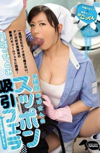 JUX-785 We Want To Captivate The New Graduates Employees! !Cleaning Aunt Turtle Suction Blow Enjo Pupil Of The