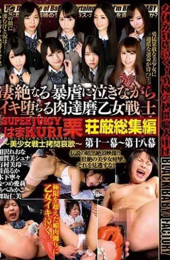 DXBK-003 SUPER JUICY Mamoru Takuma Otome Fighter Iki Falls While I Am Crying For Terrible Violence SUPER JUICY Hama KURI Chestnut – Bishojo Warrior Torture Lamentation  Majesty Summary Eleventh To Eleventh Actors