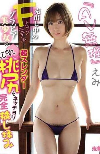 "MMND-163 ""AV Impossible"" Emi On Sale F Cup Model Gravure Beautiful Girls Super Slender Quarrels Peach Girls Absolutely Filthy Rubbing"