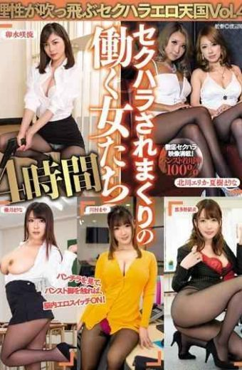 TAAB-004 The Reason Sexual Harassment Erotic Heaven Vol.4  Working Women Of Sexual Harassment 4 Hours