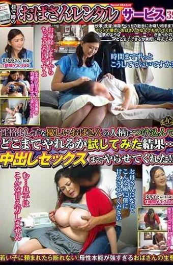 """MEKO-101 Rumor In The Street """"Aunt Rental"""" Service 39 As A Result Of Trying To Fit Into The Personality Of Yoshiko Yoshiko's Gentle Aunt I Tried What I Could Do … I Let You Have A Cum Out Sex! !"""