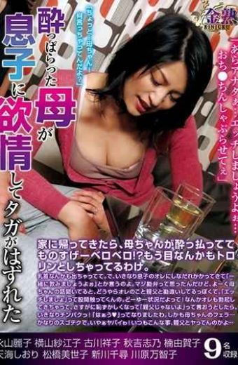 VNDS-5175 My Drunken Mother Lusted My Son And The Tagg Came Off