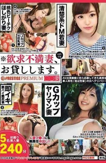 MGT-059 Frustration Wife I Will Lend You.vol.04
