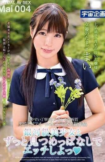 MDTM-456 Together With Galactic Class Pretty Girl Erotic Actress Tamago Mai 004
