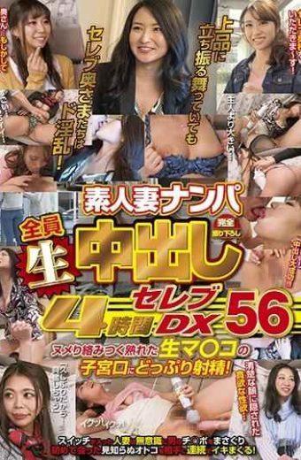 WA-347 Amateur Wife Nampa All Four Vaginal Cum Shot 4 Hours Celebrity DX 56