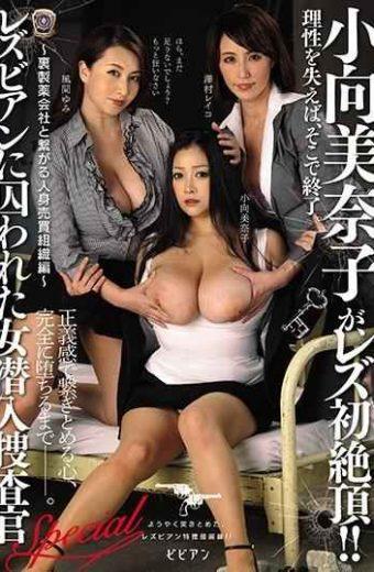 BBAN-211 Sex Trafficked Investigator Captured By Lesbians Special Human Trafficking Organization Connected With The Back Pharmaceutical Company – Minako Komuka Yumi Kazama Saikawa Reiko