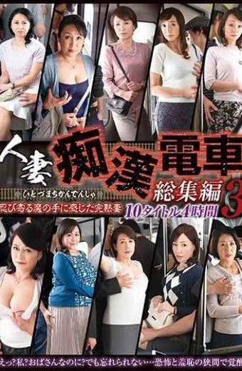 IROX-04 Married Woman Molestation Train Summary 3 10 Titles 4 Hours