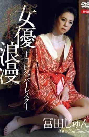 REVV-0003 Actress Roman Hibiya Burlesque  Jun Tomita R-18