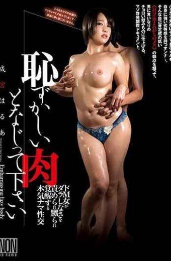 YAL-118 Please Embarrass Meat With Embarrassing Meat Narimiya Haruha