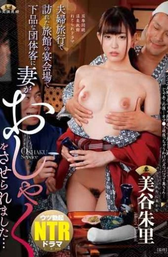 NDRA-049 My Wife Was Choked By A Vulgar Group Guest At A Banquet Hall Of A Ryokan Visited By A Couple's Trip