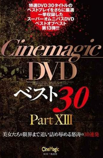 CMC-212 Cinemagic DVD Best 30 Part X III