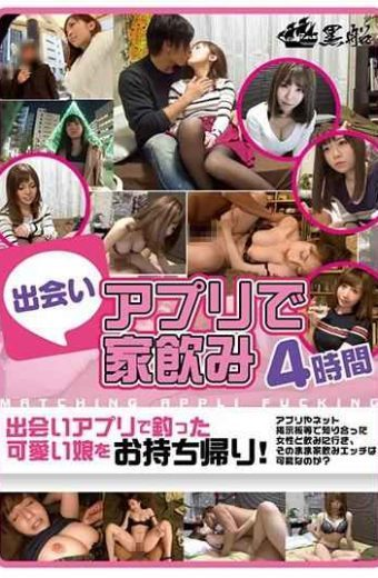 KFNE-004 Drinking House With Dating App Take Away The Cute Girl Who Caught In The Meeting App After Home Drinking