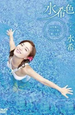 TRAC-0052 Mizuki Color Mizuki Watanabe