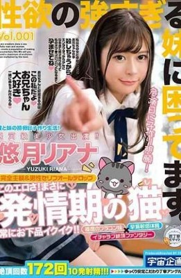 MDTM-613 I Am In Trouble With My Sister Who Has Too Much Libido. Vol.001 Yuzuki Liana